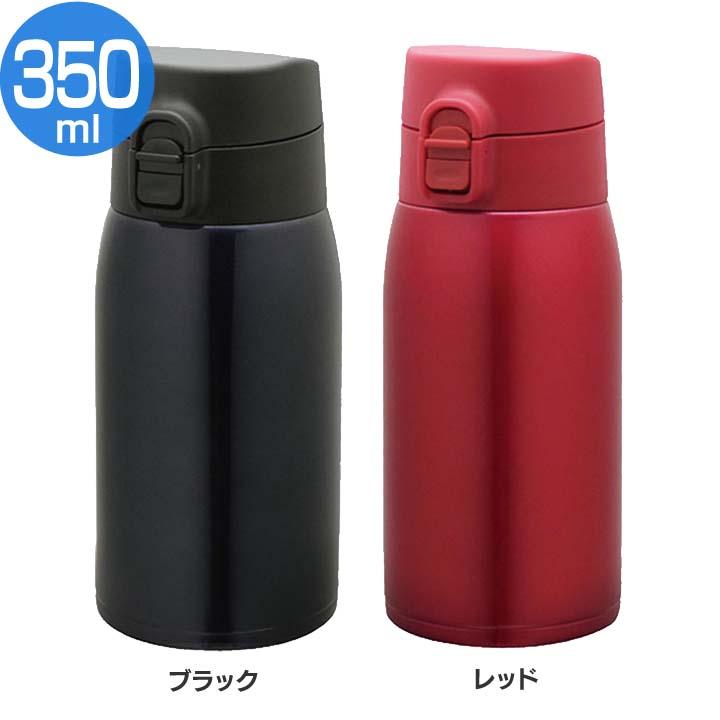 超軽量ワンタッチボトル 350ml 直営ストア AXW-350BK水筒 コーヒー 軽量 真空断熱 保冷 一人暮らし 珈琲 D オンラインショップ ブラック 保温 レッド アトラス