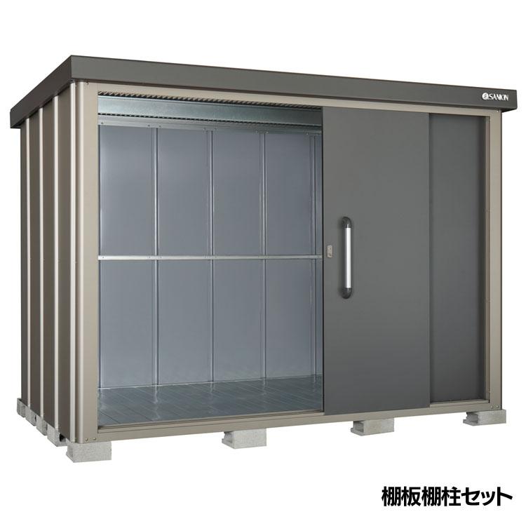 物置+SK共通棚板棚柱セット SK8-130送料無料 サンキン物置 SK8 収納庫 収納 一般地型 サンキン 【TD】【B】 【代引不可】
