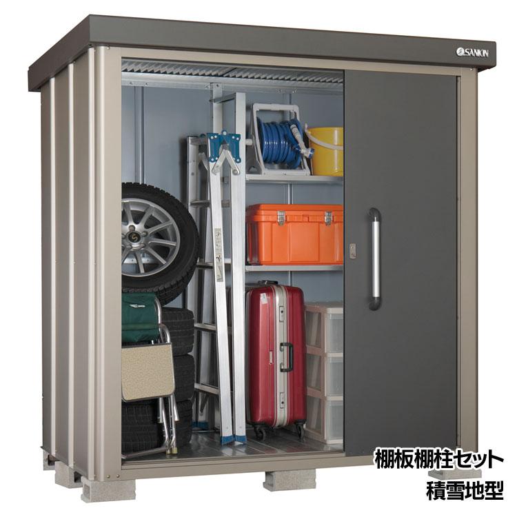 物置+SK共通棚板棚柱セット SK8S-70送料無料 サンキン物置 SK8 収納庫 収納 積雪地型 サンキン 【TD】【B】 【代引不可】