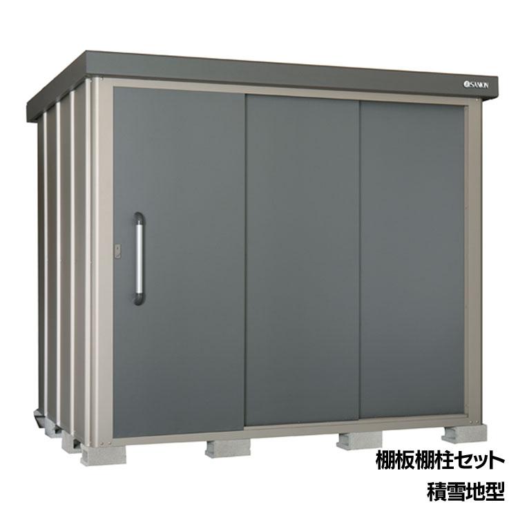 物置+SK共通棚板棚柱セット SK8S-100送料無料 サンキン物置 SK8 収納庫 収納 積雪地型 サンキン 【TD】【B】 【代引不可】