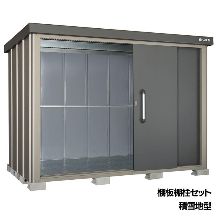 物置+SK共通棚板棚柱セット SK8S-130送料無料 サンキン物置 SK8 収納庫 収納 積雪地型 サンキン 【TD】【B】 【代引不可】