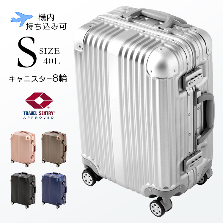 スーツケース 機内持ち込み Sサイズ 40L アルミスーツケース キャリーバッグ キャリーケース TSAロック ダイヤル式 キャリーバック ダブルキャスター アルミ 機内 軽量 小型 旅行 バッグ Sサイズ シルバー 送料無料【D】