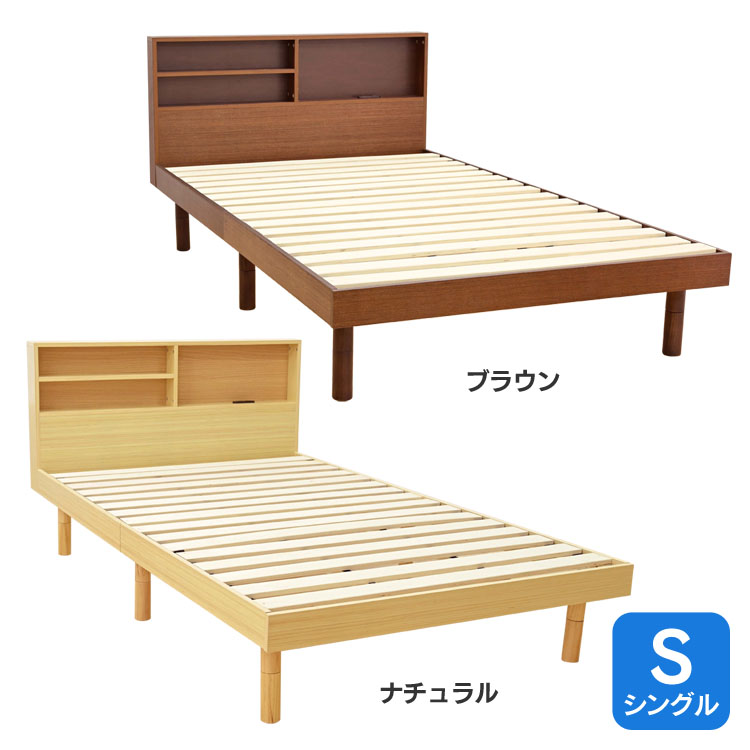 【販売指示後カートアップ】収納棚付きすのこベッド SKSB-S送料無料 シングル ベッド ベット ベッドフレーム スノコベッド 収納棚 コンセント付き ベッドボード シンプル ブラウン ナチュラル【D】