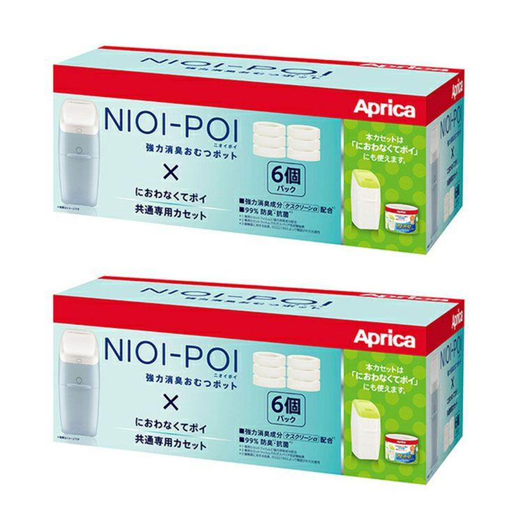 ニオイポイ おむつ処理ポッド 人気上昇中 おむつ処理 ベビー用品 衛生 アップリカ 送料無料 D 日本 ニオイポイ共通カセット6P 2個セット Aprica 2022672