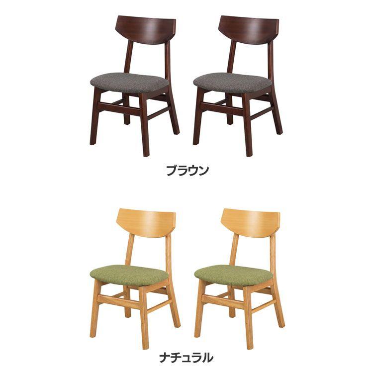 ユーリ 天然木ダイニングチェア2脚組R 8137送料無料 木製 椅子 チェアー 2脚組 2脚セット シンプル 柔らか お手入れ ブラウン リビング クロシオ ブラウン ナチュラル【TD】 【代引不可】