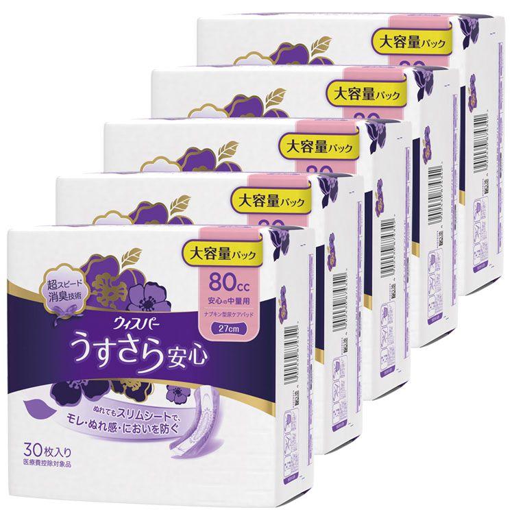 ナプキン型 消臭 日本製 吸水ケア 尿ケア スリムシート 中量用 PG 女性用 さらさら ウィスパ- 安心の中量用 27cm 5個セット 80cc うすさら安心 至上 D 30枚