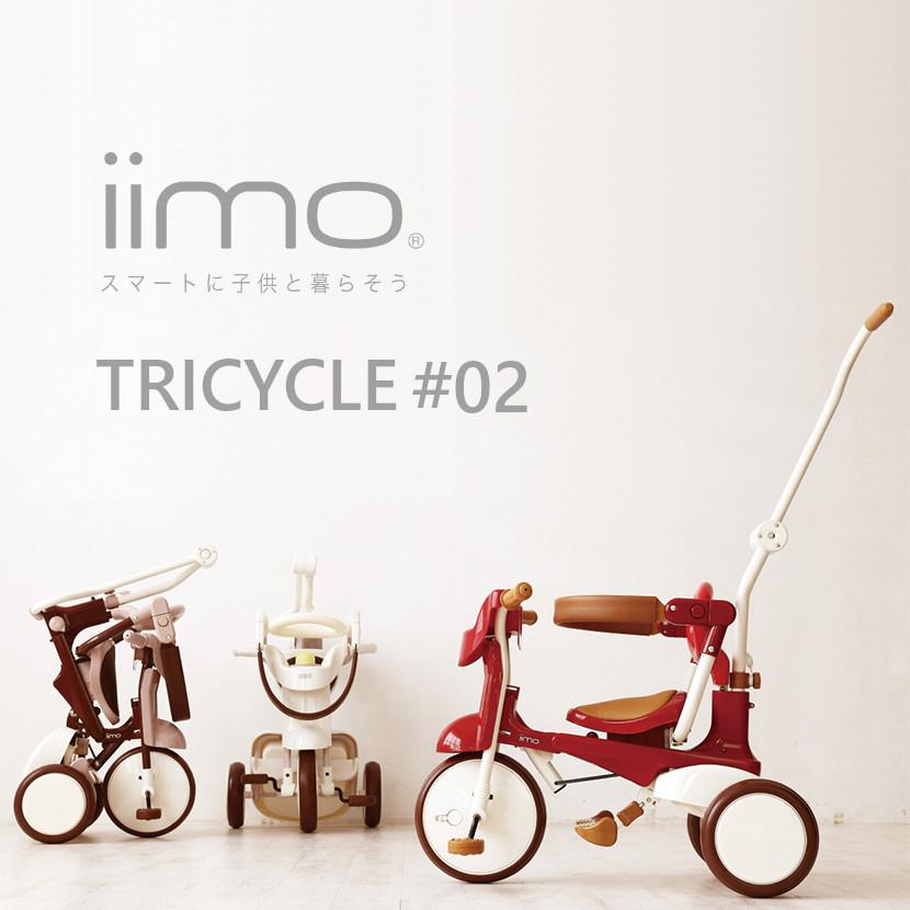 三輪車 折りたたみ ミニバイク おしゃれ 1歳 かじとり 折りたたみ トライシクル イーモ 子供 子ども 自転車 MM  三輪車 折りたたみ iimo TRICYCLE #02 イーモトライシクルナンバー02 三輪車 折りたたみ 子供 自転車ミニバイク おしゃれ 1歳 かじとり 折りたたみ トライシクル イーモ 子供 子ども 自転車 MM ジェルトンホワイト エターニティーレッド コンフォートブラウン