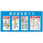 ユニット ユニパネセット 熱中症を防ごう 34327A【TC】【TN】【10P25Oct14】