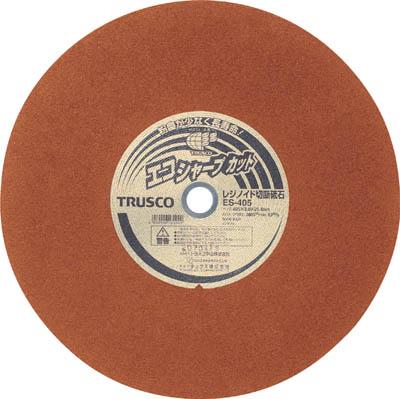 【20枚セット】[TRUSCO]TRUSCO 切断砥石 エコシャープカット 405X3.0X25.4 ES405[TRUSCO 作業用品 切断用品 切断砥石 トラスコ中山(株)]【TC】