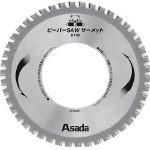 【アサダ】パイプ切断機EX10496【ビーバーSAW替刃/小型切断機】【TC】