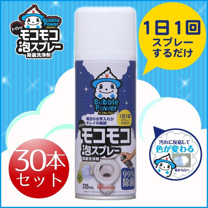 【30本セット】トイレのモコモコ泡スプレー 335ml アイリスオーヤマ 送料無料  アイリスオーヤマ 掃除 掃除用品 トイレ掃除 泡 消臭 除菌 抗菌 便器 もこもこ もこもこ泡 触らなくていい 簡単 放置
