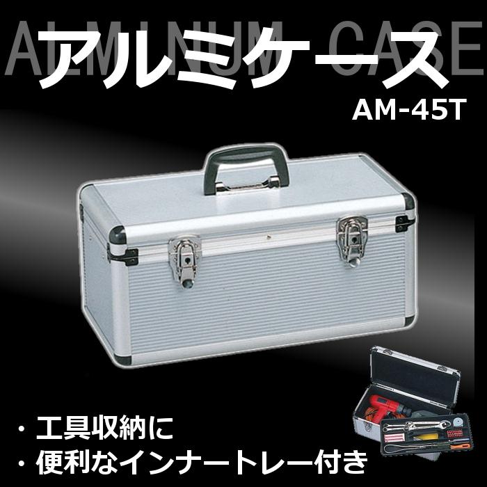 アルミケース AM-45T 送料無料 アルミ 工具箱 CD ゲーム カメラ 収納 アタッシュケース キャリングバッグ ツールボックス シンプル 小物入れ スタイリッシュ 希望者のみラッピング無料 返品送料無料 持ち運び アイリスオーヤマ おしゃれ 収納ケース 衝撃吸収 トランク スポンジ ビジネス