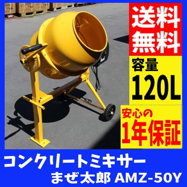 コンクリートミキサーまぜ太郎 AMZ-50Y送料無料 DIY 工具 ドラム 容量120L DIYドラム DIY容量120L 工具ドラム ドラムDIY 容量120LDIY ドラム工具 アルミス イエロー【TD】【代引不可】