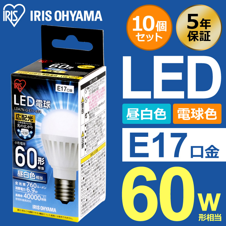 【10個セット】 LED電球 E17 60W 電球色 昼白色 アイリスオーヤマ 広配光 LDA7N-G-E17-6T42P・LDA8L-G-E17-6T42P セット 密閉形器具対応 小型 シャンデリア 電球のみ おしゃれ 電球 17口金 60W形相当 LED 照明 長寿命 省エネ 節電 広配光タイプ ペンダントライト 玄関