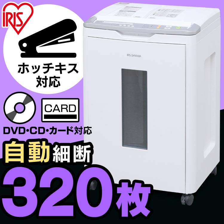 アイリスオーヤマ オートフィードシュレッダー AFS320C 送料無料 A4サイズ 320枚 CD DVD裁断可 ホッチキス裁断可 シュレッター AFS-320C シュレッター 全自動シュレッダー クロスカット オフィス 大型