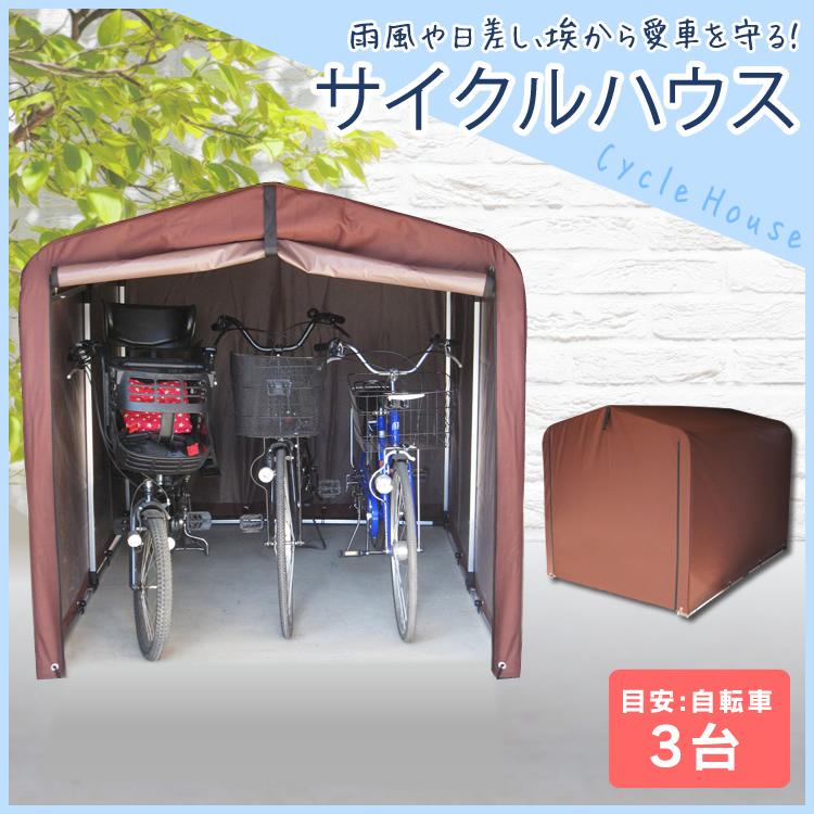 【500円クーポン発行】サイクルハウス 3台用 ダークブラウン ACI-3SBR 自転車置場 駐輪場 サイクルポート バイク ガレージ 【D】