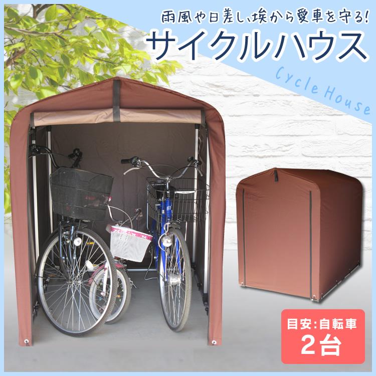 ★数量限定★サイクルハウス 2台用 ダークブラウン ACI-2.5SBR送料無料 自転車置場 駐輪場 サイクルポート バイク ガレージ 【D】