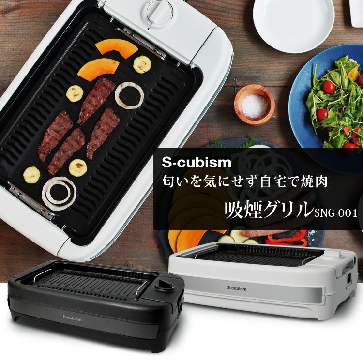 吸煙グリル SNG-001送料無料 卓上 焼肉 コンロ 電気 ホワイト・ブラック【D】