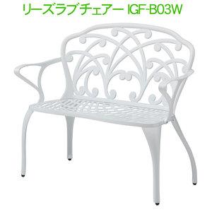 リーズラブチェアー IGF-B03W ホワイト【D】タカショー【140405coupon500】