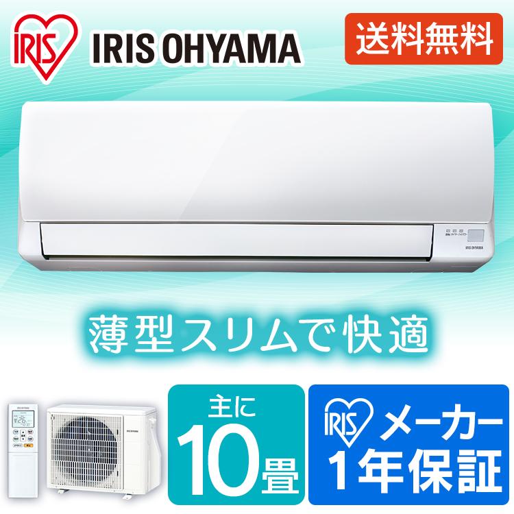 ルームエアコン 2.8kW(スタンダードシリーズ) IRA-2802A エアコン 暖房 冷房 エコ アイリス クーラー リビング ダイニング 子ども部屋 空調 除湿 IRA-2802AZ 10畳 タイマー付 内部クリーン機能 アイリスオーヤマ一人暮らし 快適 スイング 抗菌