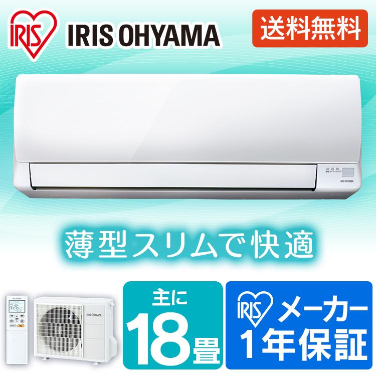 ルームエアコン 5.6kW(スタンダードシリーズ) IRA-5602A エアコン 暖房 冷房 エコ アイリス クーラー リビング ダイニング 子ども部屋 空調 除湿 IRA-5602AZ 18畳 タイマー付 内部クリーン機能 アイリスオーヤマ一人暮らし お手入れ簡単 リモコン
