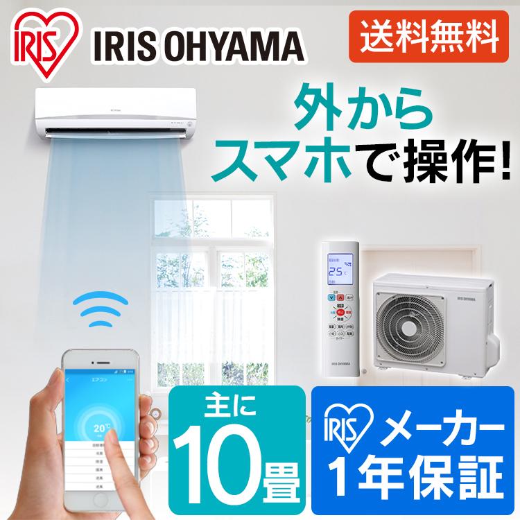 送料無料 【取付工事無】エアコン2.8kW(Wifi+人感センサー) IRA-2801W(室内ユニット)+IRA-2801RZ(室外ユニット) アイリスオーヤマ一人暮らし