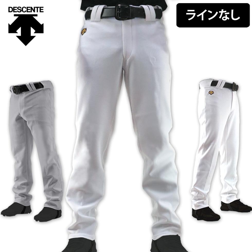 股下長さが選べる!足がすらりと長く見える!( パンツ ズボン ユニフォーム ベースボール ストレート ロング 足掛け 足かけ 丈 ) デサント 野球 ユニフォームパンツ メンズ ラインなし ストレートパンツ DB-1013LP
