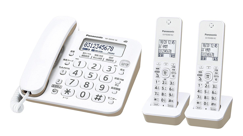 ■送料無料■Panasonic パナソニック VE-GZ20DW-W デジタルコードレス電話機 子機2台付き 相当品