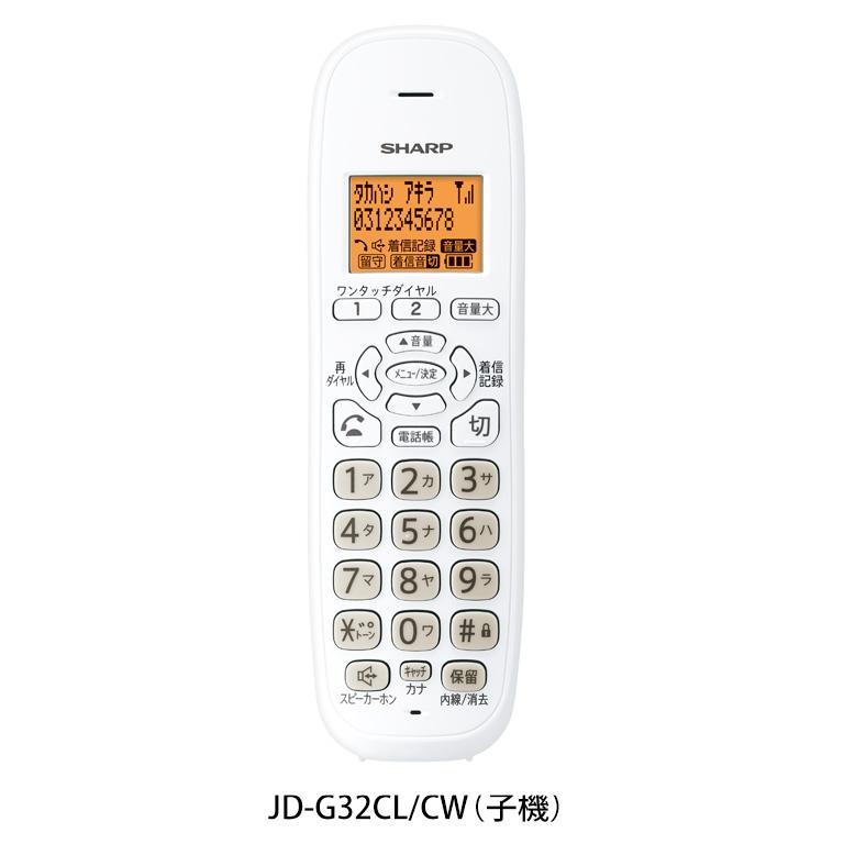 ■送料無料■SHARP 増設子機 JD-G32CL/CW用【あす楽対応】関東・甲信越・東海・北陸・近畿・中国/正午まで当日発送