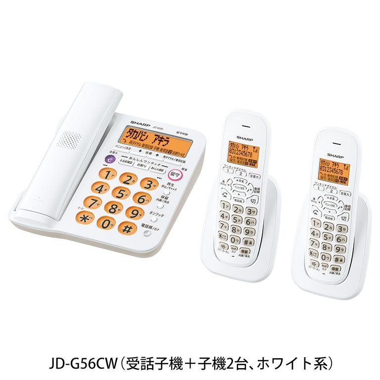 ■送料無料■シャープ SHARP デジタルコードレス電話機 JD-G56CW JDG56CW 子機2台付き 相当品