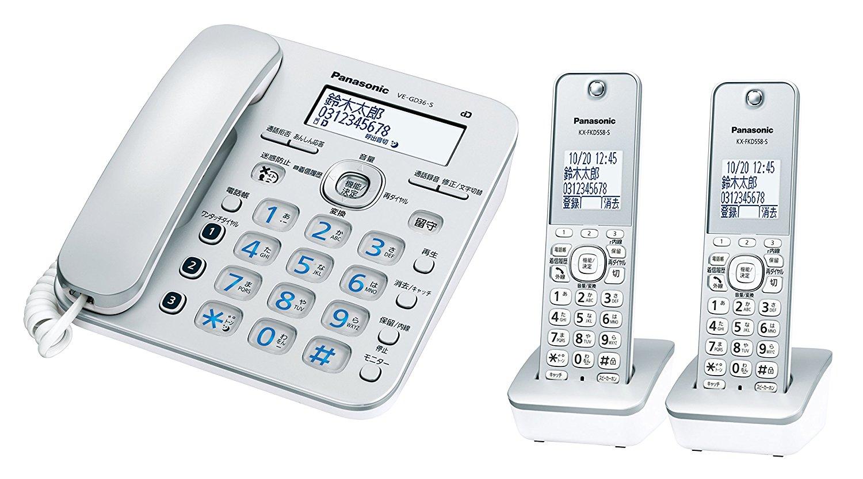■送料無料■Panasonic パナソニック VE-GD36DW-S デジタルコードレス電話機 子機2台付き 相当品