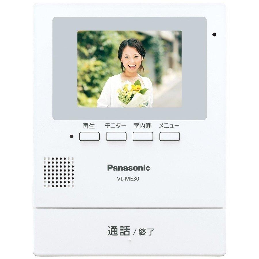 ■送料無料■Panasonic パナソニック テレビドアホン メーカー在庫限り品 訳あり 訳あり特価 VL-ME30