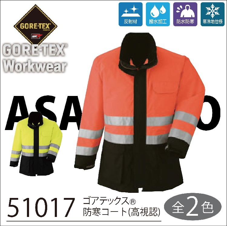 GORE-TEX【ゴアテックス】 高視認防寒コート 51017 5L・反射材・撥水加工・防水・防寒