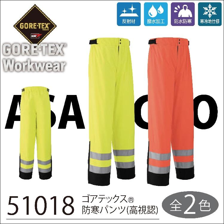 GORE-TEX【ゴアテックス】 高視認防寒パンツ 51018 5L・反射材・撥水加工・防水・防寒