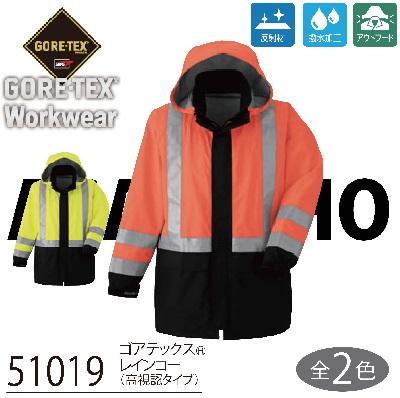 GORE-TEX【ゴアテックス】 レインコート 51019・反射材・撥水加工・防水・アウトフード