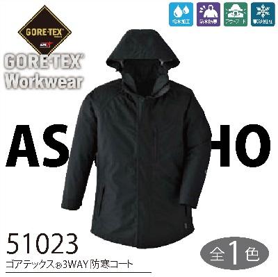 GORE-TEX【ゴアテックス】 3WAY防寒コート 51023 5L・アウトフード・撥水加工・防水・防寒