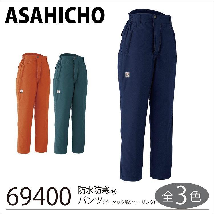 【旭蝶 防寒 作業着】 防水防寒パンツ 69400 5L~6L