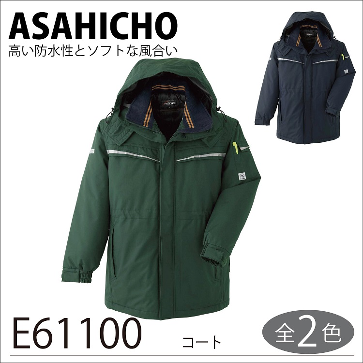 【旭蝶 防寒 作業着】 コート E61100 5L~6L