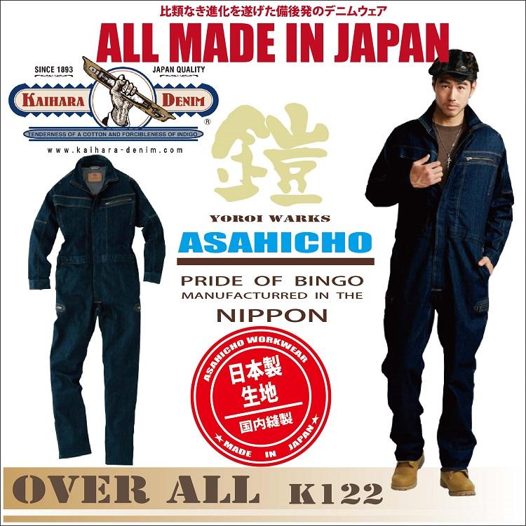 【ASAHICHO×KAIHARA】作業服・デニムワークツナギ K122