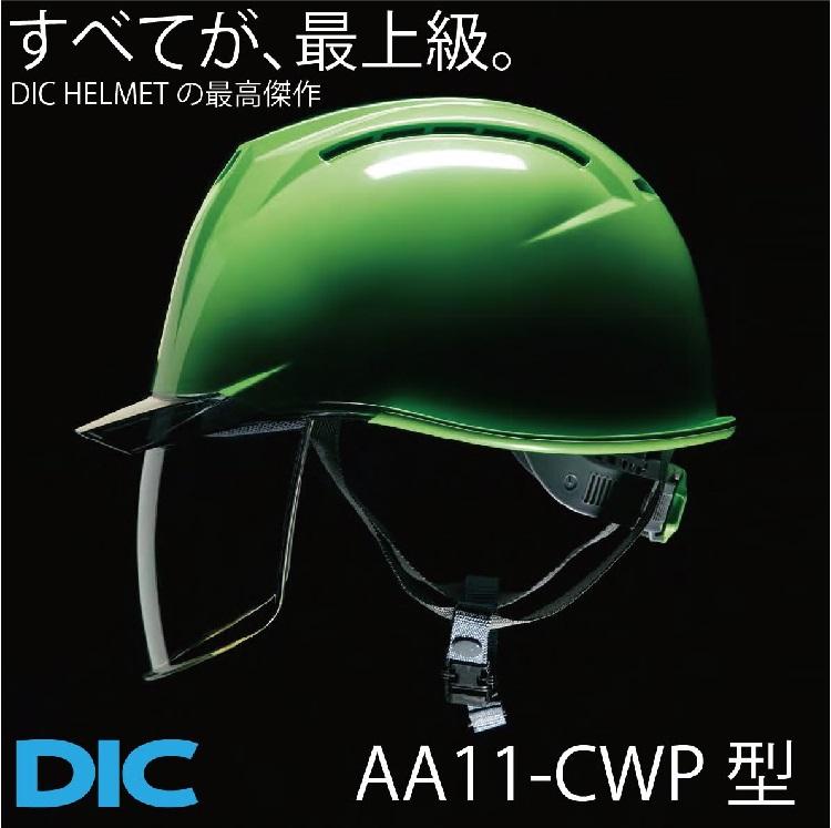 現品 DIC ヘルメット飛来落下物 ヘルメットAA11-CSWP型 墜落時保護 絶品