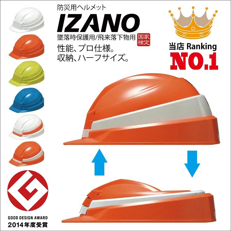 富士登山でも採用 性能 プロ仕様 収納 ハーフサイズ お得 防災用ヘルメット 折りたたみ 飛来落下物用 OUTLET SALE 墜落時保護 MET IZANO