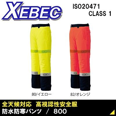 【ジーベック・作業服・安全防寒防水】800パンツ
