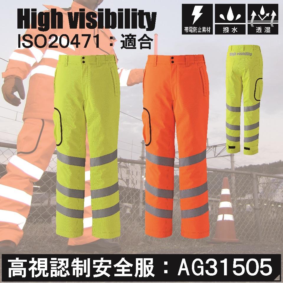 SUN-S/AG31505/高視認安全服 防水防寒カーゴパンツ