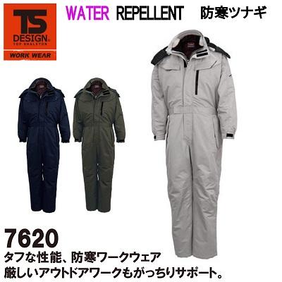 TS DESIGN/7620/防寒ツナギ 5L
