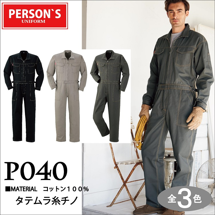 PERSON`S 作業服 作業着 カバーオール P040 つなぎ 4L~6L セール ☆最安値に挑戦