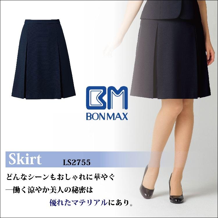 BONMAX‐春夏オフィスウェア【事務服】‐プリーツスカート‐LS2755‐17~19号