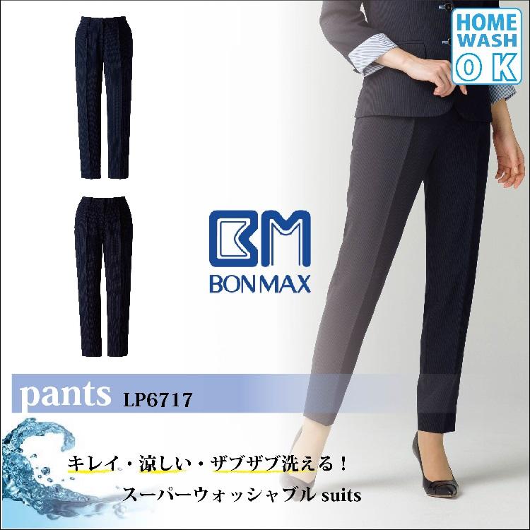 BONMAX‐春夏オフィスウェア【事務服】‐テーパードパンツ‐LP6717‐17~19号