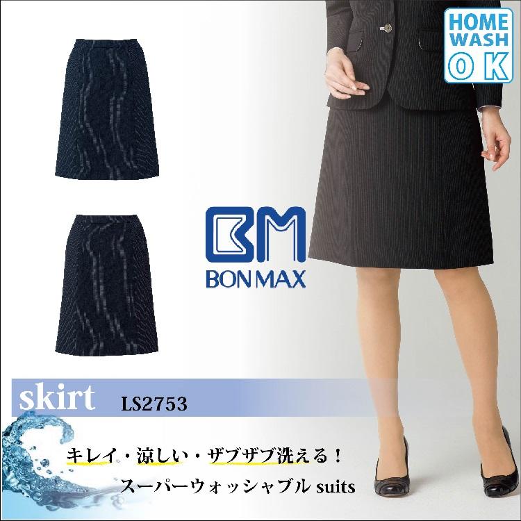 BONMAX‐春夏オフィスウェア【事務服】‐Aラインスカート‐LS2753‐17~19号