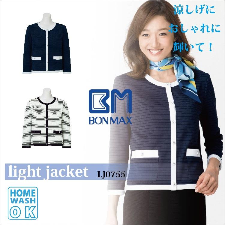 BONMAX‐春夏オフィスウェア【事務服】‐ライトジャケット‐LJ0755‐17~19号