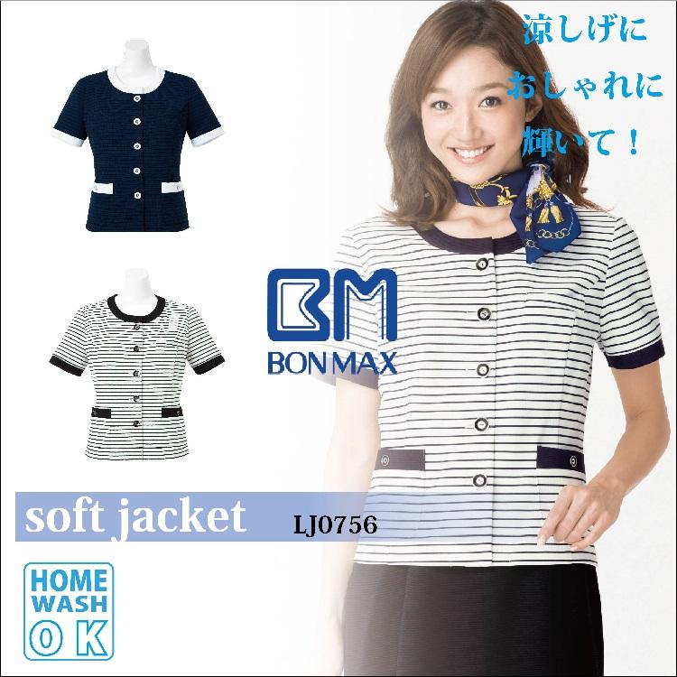 BONMAX‐春夏オフィスウェア【事務服】‐ソフトジャケット‐LJ0756‐17~19号